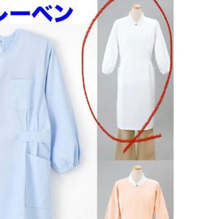 ナガイレーベン(NAGAILEBEN)の未使用 ナガイレーベン 白衣 予防衣 ケアガウン M エプロン コロナ対策 看護(その他)