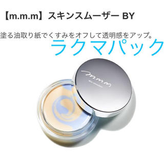 Cosme Kitchen - 完売品【m.m.m】スキンスムーザー BY