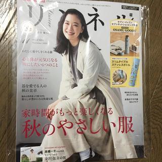 宝島社 - 新品 リンネル 11月号 増刊 蒼井優 宝島社
