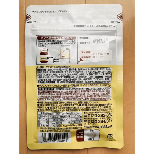 山田養蜂場(ヤマダヨウホウジョウ)の山田養蜂場 ローヤルゼリーキング 100粒 食品/飲料/酒の健康食品(その他)の商品写真