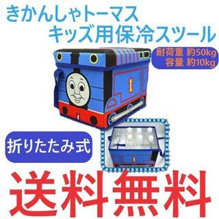 きかんしゃトーマス キッズ用 保冷 スツール 保冷バッグ レジャー ピクニック (キャラクターグッズ)