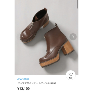 ジーナシス(JEANASIS)の新品未使用 ジーナシス   ジップデザインヒールブーツ(ブーツ)