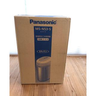 パナソニック(Panasonic)の『新品 未開封』MS-N53-S パナソニック(生ごみ処理機)