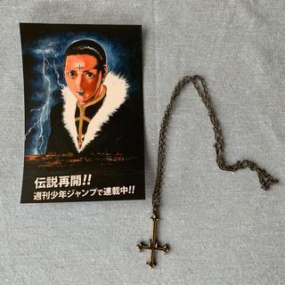 シュウエイシャ(集英社)のクロロ ネックレス DVD限定付属品(アニメ)