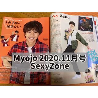 セクシー ゾーン(Sexy Zone)のMyojo 2020.11月号 SexyZone 切り抜き(アート/エンタメ/ホビー)