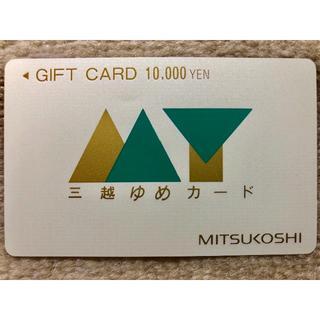 三越ゆめカード 10,000円×1枚 10,000円分