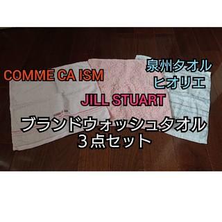 ジルスチュアート(JILLSTUART)の<未使用>ブランドウォッシュタオル3点セット コムサ、JILL STUARTなど(タオル/バス用品)