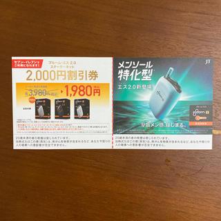 プルームテック(PloomTECH)のプルーム・エス 2000円割引券(タバコグッズ)
