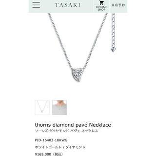 タサキ(TASAKI)の田崎 tasaki ネックレス(ネックレス)