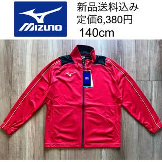 ミズノ(MIZUNO)の【新品】フルジップ ジャケット ジャージ 140cm ミズノ mizuno(ジャケット/上着)