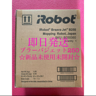 iRobot - ☆即日発送☆ブラーバジェット250 新品未使用(未開封)