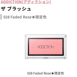 アディクション(ADDICTION)の【addiction】チーク 限定色(チーク)