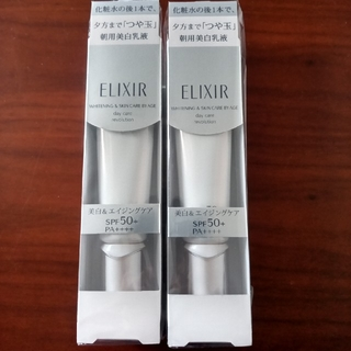 ELIXIR - エリクシール ホワイトデーケアレボリューションT+、SPF50 2点