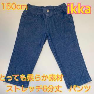 イッカ(ikka)のIKKA 男女兼用 150cm 柔らか素材 ストレッチ デニム パンツ 6分丈(パンツ/スパッツ)