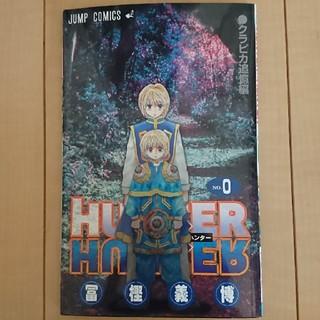 ハンターハンター 0巻 HUNTER×HUNTER 映画 特典 劇場 クラピカ