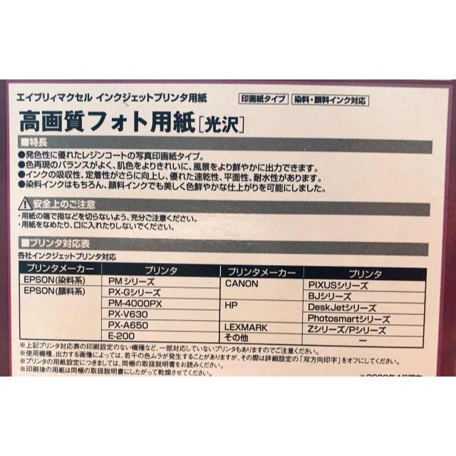 maxell(マクセル)のmaxell 高画質フォト用紙L判 300枚 スマホ/家電/カメラのPC/タブレット(PC周辺機器)の商品写真