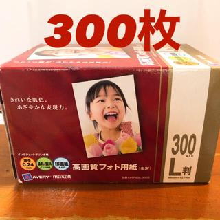 maxell 高画質フォト用紙L判 300枚