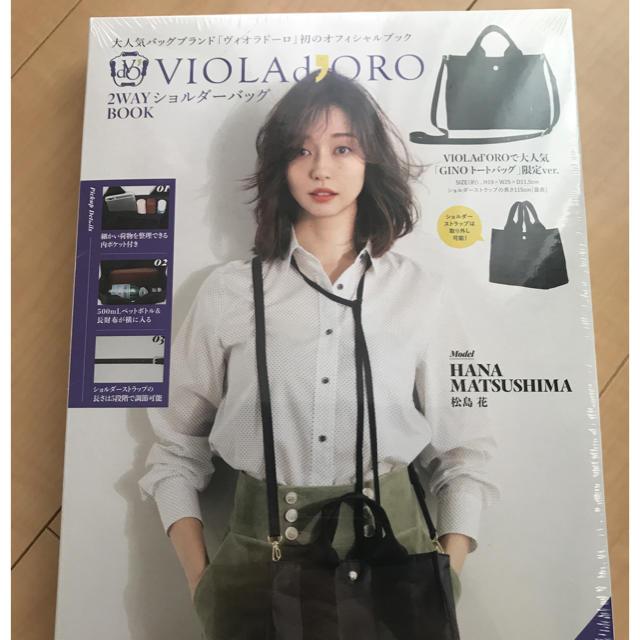 宝島社(タカラジマシャ)のVIOLAd'ORO ヴィオラドーロ 2WAY ショルダーバッグ BOOK レディースのバッグ(ショルダーバッグ)の商品写真