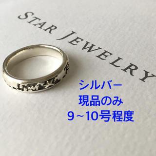 スタージュエリー(STAR JEWELRY)のスタージュエリー  シルバーリング 世界地図、地球(リング(指輪))