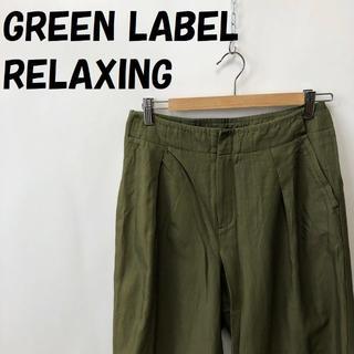 グリーンレーベルリラクシング(green label relaxing)の【人気】グリーンレーベル リラクシング ガウチョパンツ サイズ42 レディース(その他)