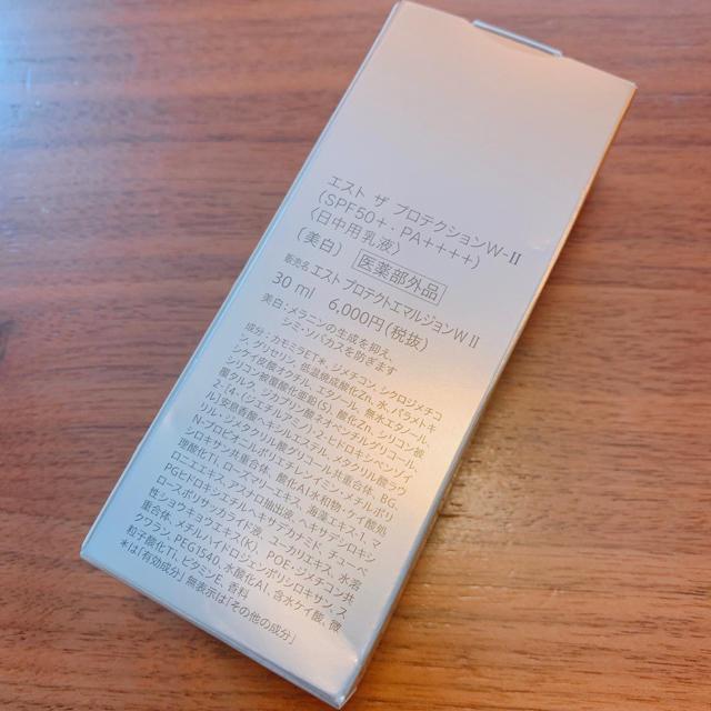 est(エスト)のエスト ザ プロテクションWⅡ(日中用乳液)SPF50+PA++++ コスメ/美容のスキンケア/基礎化粧品(乳液/ミルク)の商品写真