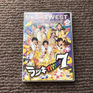 ジャニーズウエスト(ジャニーズWEST)のジャニーズWEST CONCERT TOUR 2016 ラッキィィィィィィィ7 (ミュージック)