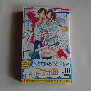 ハクセンシャ(白泉社)のフラレガール 7(少女漫画)