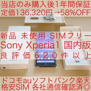 SONY - SIMフリー SONY Xperia1 64GB 本体 新品 未使用 1年保証付