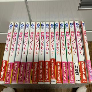 カドカワショテン(角川書店)の純情ロマンチカ 1〜14+純情ミニマム(ドラマCD)(ボーイズラブ(BL))