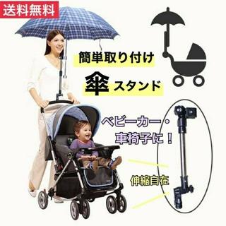 取付可能 傘スタンド 自転車 ベビーカー 車椅子 工具不要 雨の日 日焼け防止