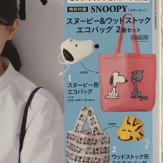 SNOOPY - リンネル10月増刊号付録エコバッグ2点セット
