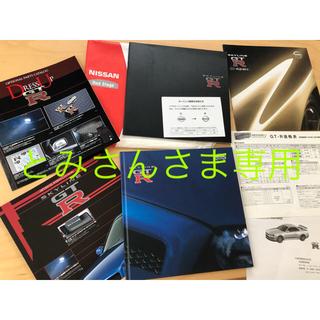 ニッサン(日産)のNISSAN スカイラインR34-GTRカタログ色々セット(カタログ/マニュアル)
