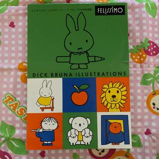 フェリシモ(FELISSIMO)の(75枚)ディック・ブルーナ 全部ちがう100枚便箋 FELISSIMO(カード/レター/ラッピング)