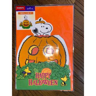 ピーナッツ(PEANUTS)のスヌーピー  ハロウィン 立体カード(カード/レター/ラッピング)