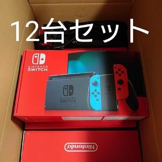ニンテンドースイッチ(Nintendo Switch)のNintendo switch 本体 ネオン グレー 12台セット(家庭用ゲーム機本体)