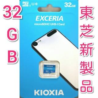 トウシバ(東芝)のキオクシア 東芝 microSDカード 32GB マイクロSD(その他)