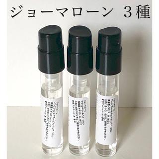 ジョーマローン(Jo Malone)の【新品 未使用】ジョーマローン お試し 3本セット 1.5ml 香水 コロン(ユニセックス)