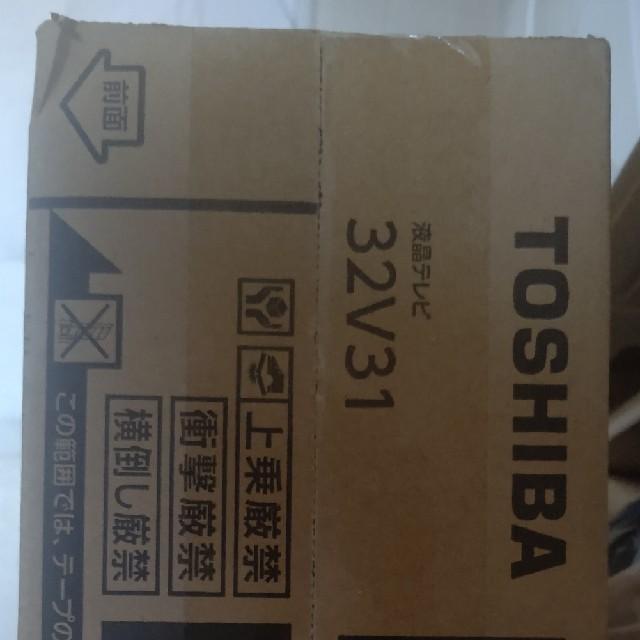 東芝(トウシバ)の2020年製‼️新品・未使用・未開封❗️東芝 REGZA 32V31 スマホ/家電/カメラのテレビ/映像機器(テレビ)の商品写真