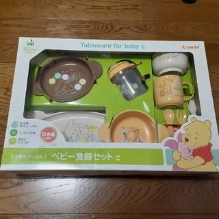 コンビ(combi)のCombi ベビー食器セット(離乳食器セット)