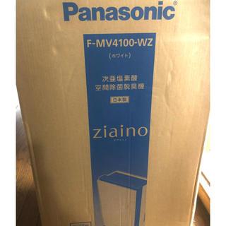 Panasonic - ⭐︎新品&送料おまけ付⭐︎Panasonic/F-MV4100(ジアイーノ)WZ