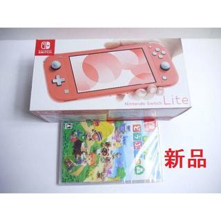 ニンテンドースイッチ(Nintendo Switch)のNintendo Switch Lite コーラル&あつまれ どうぶつの森(携帯用ゲーム機本体)