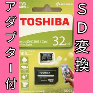 トウシバ(東芝)の東芝 microSDカード SDカード 32GB (その他)