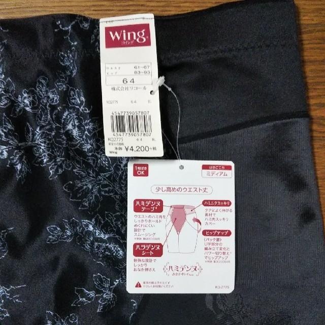 Wacoal(ワコール)のハミデンヌ ガードル レディースの下着/アンダーウェア(その他)の商品写真