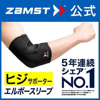 ザムスト(ZAMST)のザムスト 肘サポーター エルボースリーブ 新品(トレーニング用品)