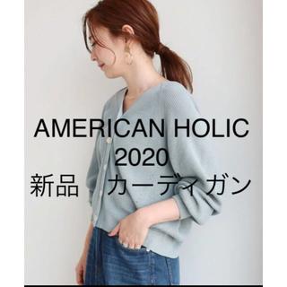 ジーユー(GU)の新品 アメリカンホリック【2020SS】Vネックドルマンニットカーディガン GU(カーディガン)