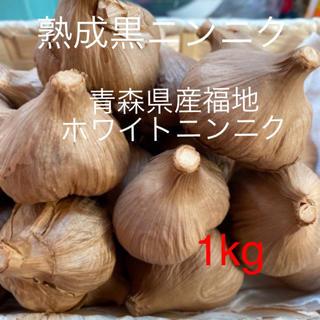 熟成黒ニンニク 1kg (野菜)