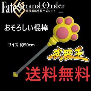 Fate/Grand Order 絶対魔獣戦線バビロニア  おそろしい棍棒(キャラクターグッズ)