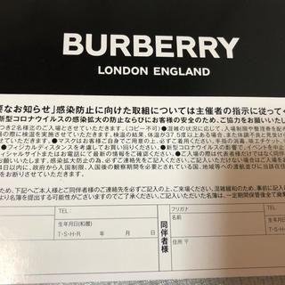 BURBERRY - 即日発送!バーバリー ファミリーセール 招待券
