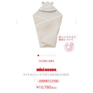 ミキハウス(mikihouse)のミキハウス マイクロファーアフガン おくるみ 新品(おくるみ/ブランケット)