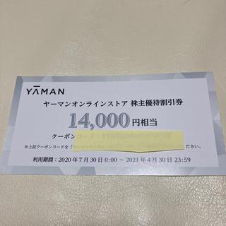 ヤーマン(YA-MAN)のヤーマン 株主優待14000円(ショッピング)